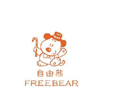 自由熊-FREEBEAR