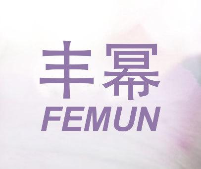 丰幂 FEMUN