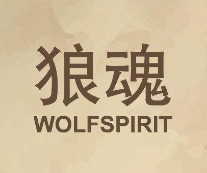 狼魂 WOLFSPIRIT