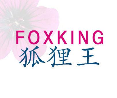 狐狸王-FOXKING