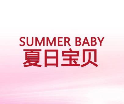 夏日宝贝-SUMMER BABY