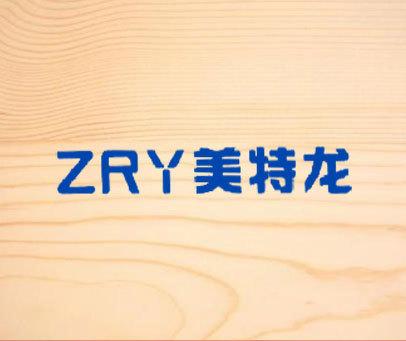 美特龙  ZRY