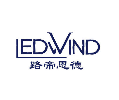 路帝恩德-LEDWIND