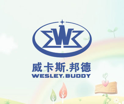 威卡斯.邦德 WESLEY.BUDDY