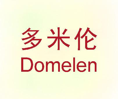 多米伦-DOMELEN