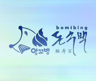豚寿百 BOMIBING