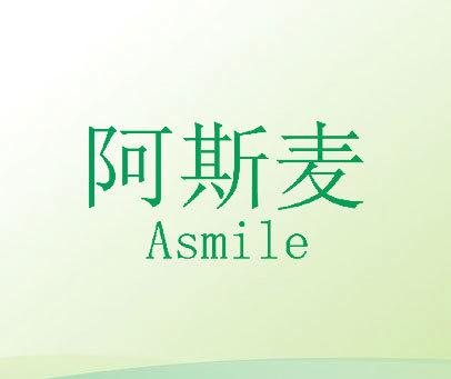 阿斯麦-ASMILE
