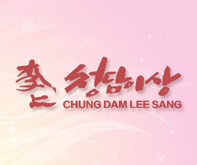 李上 CHUNG DAM LEE SANG
