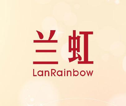 兰虹-LANRAINBOW