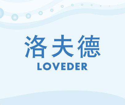 洛夫德-LOVEDER