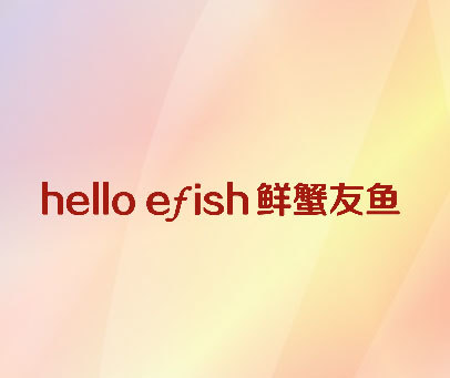 鲜蟹友鱼 HELLO EFISH