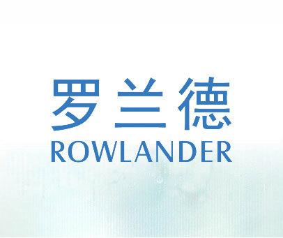 罗兰德-ROWLANDER