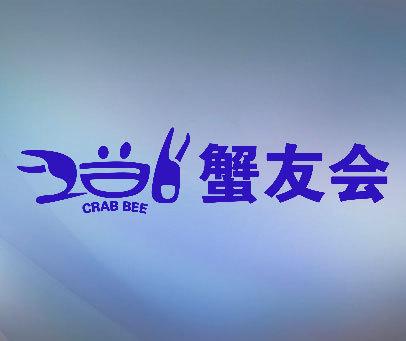 蟹友会  CRAB BEE