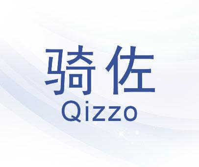 骑佐-QIZZO