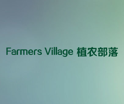 植农部落 FARMERS VILLAGE