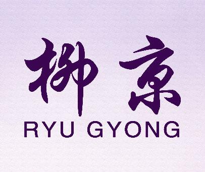 柳京 RYU GYONG