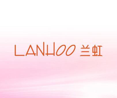 兰虹-LANHOO