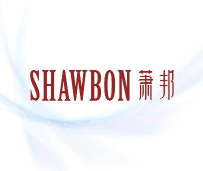 萧邦-SHAWBON
