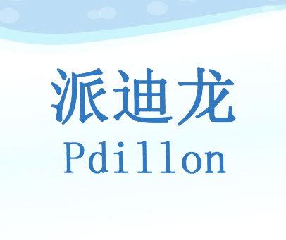 派迪龙-PDILLON