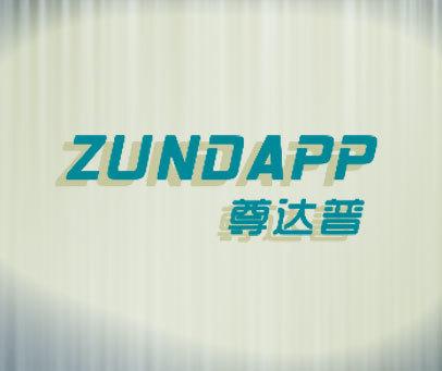 尊达普 ZUNDAPP