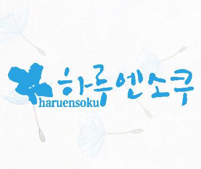 HARUENSOKU
