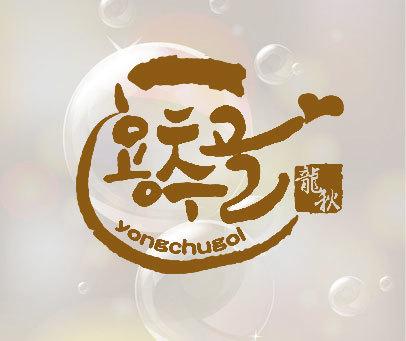 龙秋 YONGCHUGOL