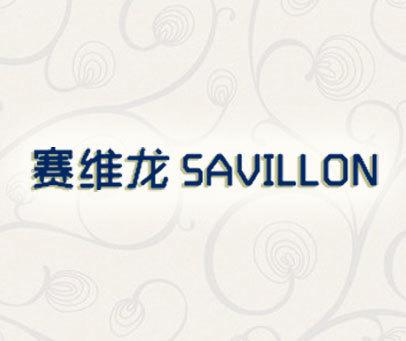 赛维龙  SAVILLON