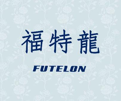 福特龙 FUTELON