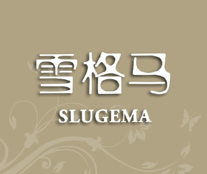 雪格马  SLUGEMA