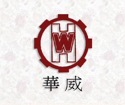 华威-HW
