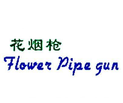 花烟枪-FLOWERPIPEGUN