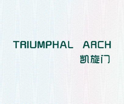 凯旋门 TRIUMPHAL ARCH