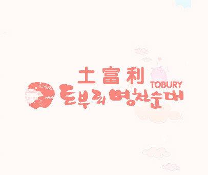 土富利 TOBURY
