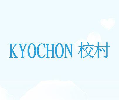 校村  KYOCHON