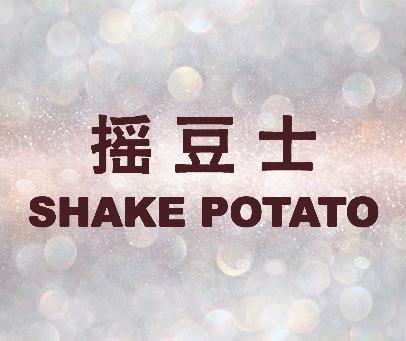 摇豆士 SHAKE POTATO