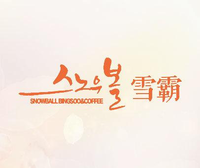 雪霸 SNOWBALL BINGSOO&COFFEE