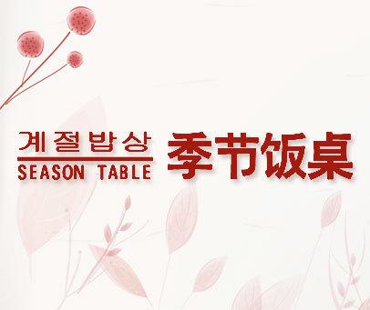 季节饭桌 SEASON TABLE
