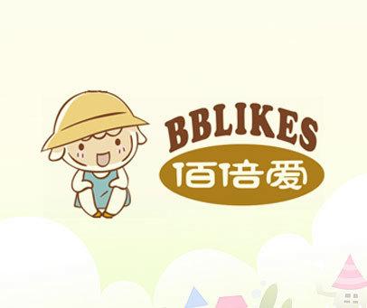 佰倍爱-BBLIKES