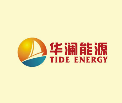 华澜能源-TIDE ENERGY