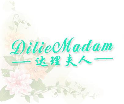 达理夫人;DILIEMADAM