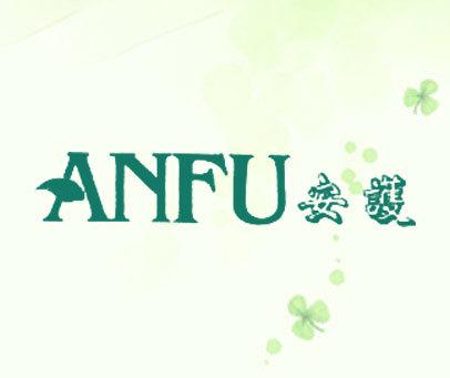 安护  ANFU