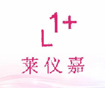 莱仪嘉  L 1+