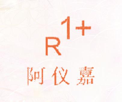 阿儀嘉 R 1 +