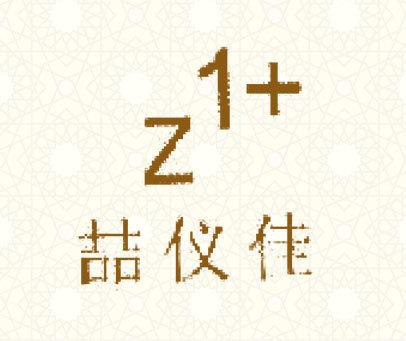 喆仪佳 Z 1+