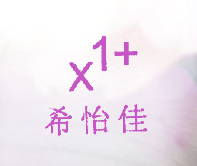 希怡佳 X 1+