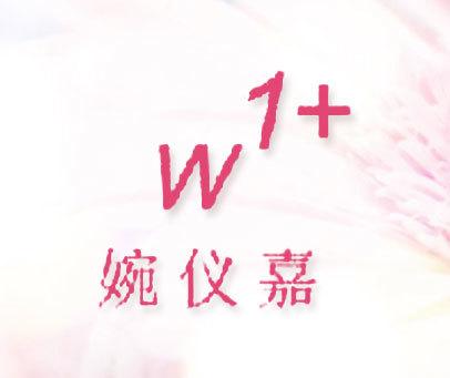 婉儀嘉 W 1