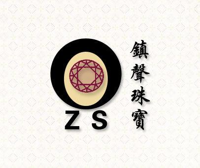 镇声珠宝-ZS