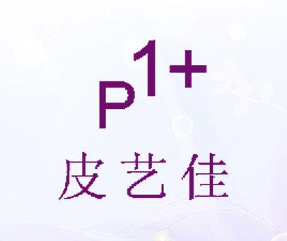 皮藝佳 P 1+