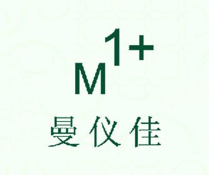 曼仪佳 M 1+
