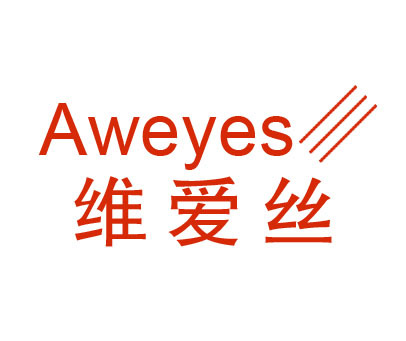 维爱丝-AWEYES